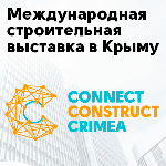 «Connect Construct Crimea» 2017